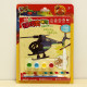 Helicopter DIY Colorful Puzzle Educational Toys For Children 2021